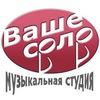 Студия Ваше Соло: уроки музыки в Академгородке