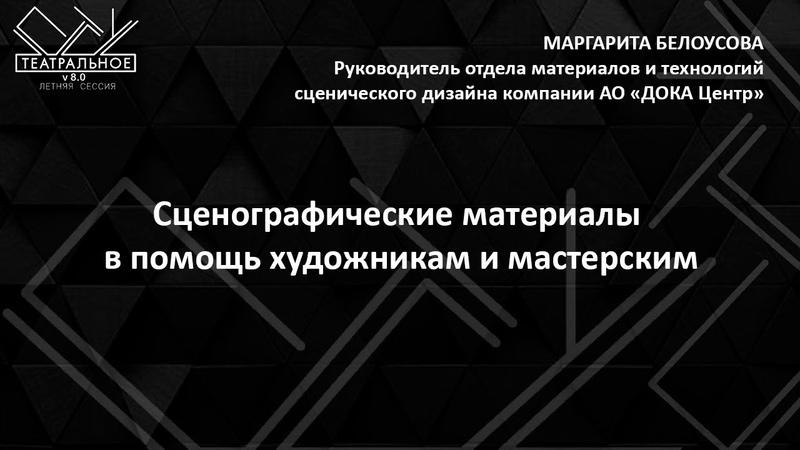 Маргарита Белоусова сценографические материалы в помощь художникам и мастерским