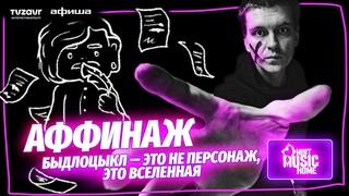 Эм Калинин — «Мистер Быдлоцыкл – это не персонаж, это вселенная». Большое интервью   MMH #7
