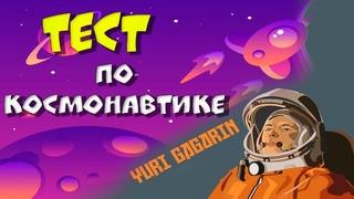 Что вы знаете о Космонавтике кроме ГАГАРИНА? Попробуйте пройдите этот ТЕСТ из 10 Вопросов