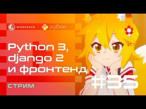Сладенький стрим😋 Создаем социальную сеть на python 3 и django 2 Коммиты трелло все дела