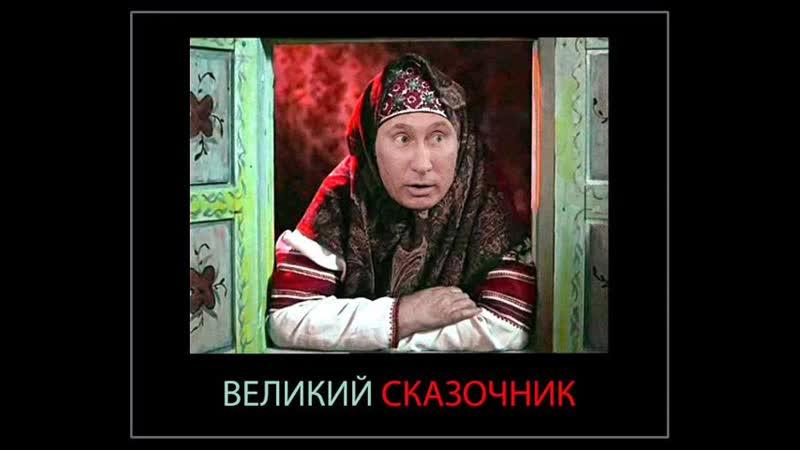 🎼 Вячеслав Деревенский 🎵 Песня про сказочника Вову Политика Путин