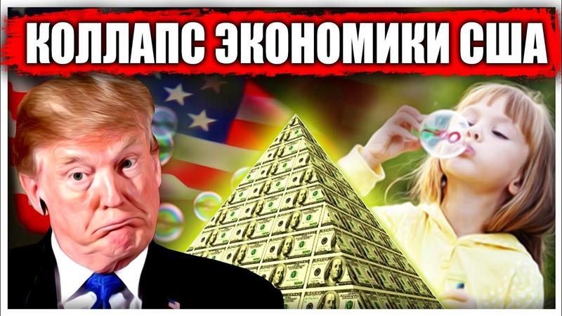 Коллапс экономики США Гос долг США Американцам нечего есть Коронавирус результат