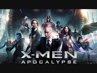 Люди Икс Апокалипсис  X-Men Apocalypse  (2016)