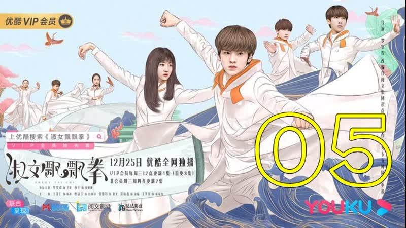Озвучка 5 24 Леди трепетный кулак 2019 Sweet Tai Chi