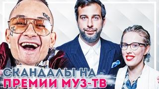 Самые громкие скандалы в истории премии МУЗ-ТВ