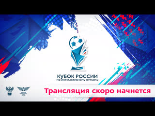 Кубок России по интерактивному футболу 2020 | PS4 | Плей-офф