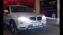 Замена линз BMW X3 F25 на Diliht Tendel
