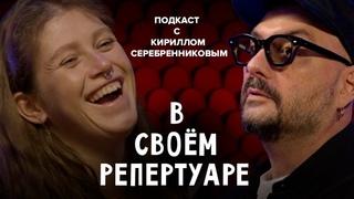 Серебренников о рождении «Седьмой студии» и смерти Гоголь-центра