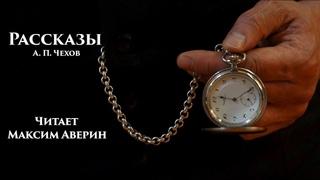 МАКСИМ АВЕРИН - Читает А.П. Чехова // РАССКАЗЫ