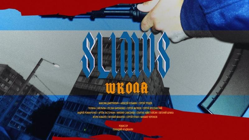 SLIMUS (Slim) - Школа