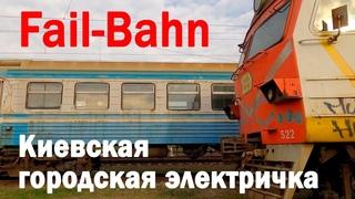 Fail-Bahn: Киевская городская электричка