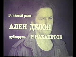 Смерть негодяя (1977, фрагмент дубляжа, Ален Делон - Родион Нахапетов)