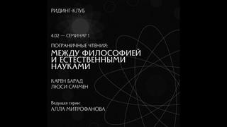 """Серия ридинг-групп """"Пограничные чтения"""". Часть 1: философия техники. Встреча первая."""