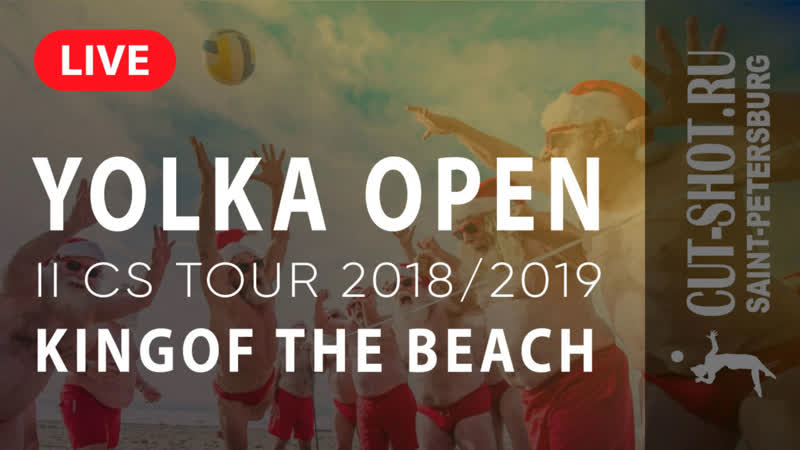 07.01.2019 KING OF THE BEACH - YOLKA OPEN