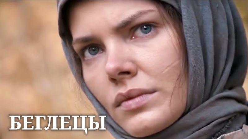 Беглецы 2014 Приключения триллер @ Русские сериалы