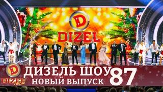 Дизель Шоу 2020 Новый Выпуск 87 от 🔥 Новый Год 2021 | Лучшие приколы от Дизель cтудио