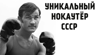 Так ударить больше никто не мог! No one else could hit like that in Boxing!