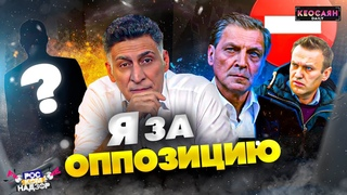 ЕСПЧ про Навального / Деньги российской оппозиции / Продажный Невзоров | «Роскомнадзор free»