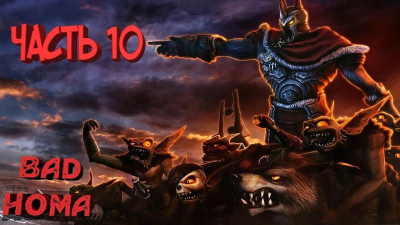 Overlord 2 Часть 10