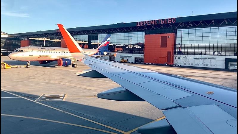 Посадка в Шереметьево Аэрофлот Airbus A320