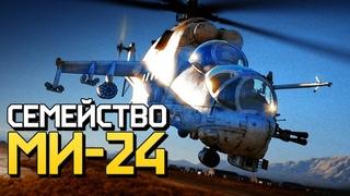 Семейство Ми-24 / War Thunder