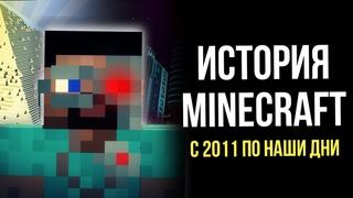 Вся история Minecraft после Релиза (feat. Силке, Берг)