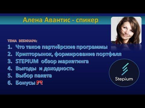 Avantice от 13 03 2019 Формируем крипто портфель с партнёрской программой Stepium