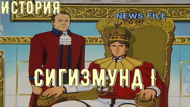 Сигизмунд I Sigismund I 銀河英雄伝説 Legend of the Galactic Heroes
