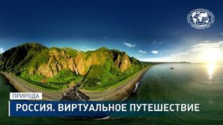 Россия. Виртуальное путешествие   VR trip to Russia, 5K video 360°, nature   РГО