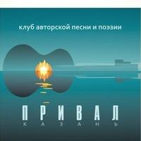 """Логотип Клуб авторской песни и поэзии """"Привал"""""""