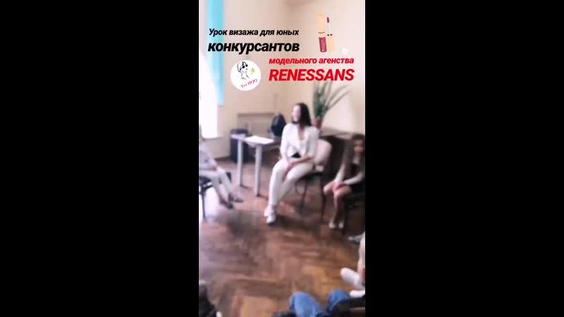 Урок визажа для юных конкурсантов модельного агенства RENESSANS