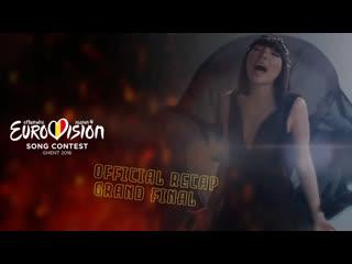 Otherwise Eurovision Song Contest 2016 | Season 4 | Grand Final Official Recap