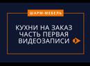 Кухни на заказ в СПб. От недорогих до элитных. От производителя. kuxni-vam