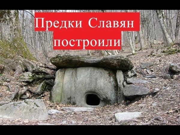 Ченнелинг с предками Славян Русичей Дольмены Сочи Кто и зачем строил 10 000 лет назад