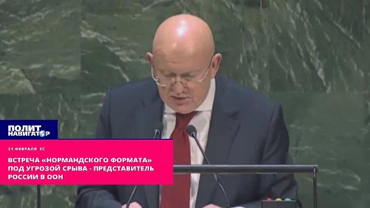 Встреча Нормандского формата под угрозой срыва представитель России в ООН