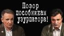 Позор пособникам узурпатора ЮрийБолдырев ВладимирФилин