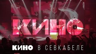 Концерт группы КИНО в Севкабеле
