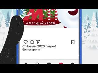 """Новогодний фестиваль на М-11 """"Нева"""""""