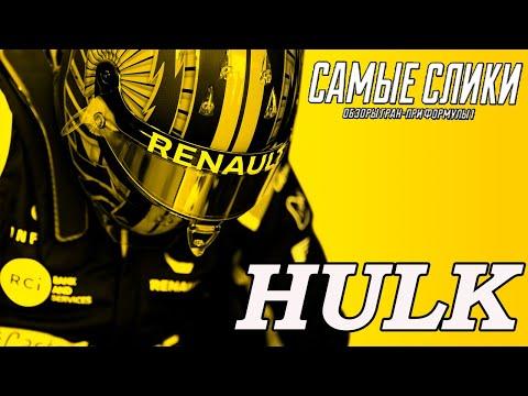 Нико Хюлькенберг рекордсмен Формулы 1