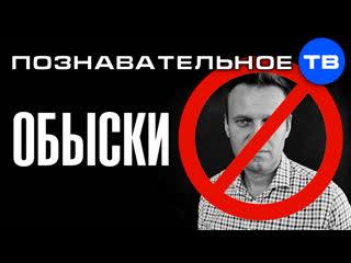ОБЫСКИ! Почему власть закрывает канал Навальный LIVE? (Познавательное ТВ, Артём Войтенков)