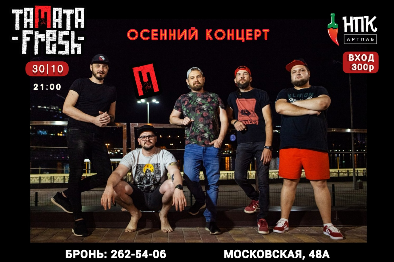 Афиша Ростов-на-Дону TAMATAFRESH в НПК