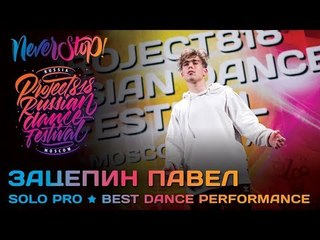 ЗАЦЕПИН ПАВЕЛ ★ SOLO PRO TOP 10 RUSSIA ★ Project818 Russian Dance Festival ★ Moscow 2017