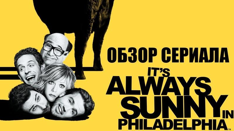В Филадельфии всегда солнечно It's Always Sunny In Philadelphia Лучший комедийный сериал