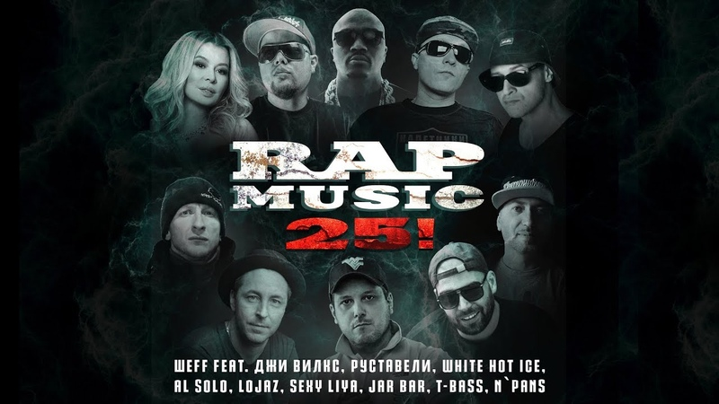 ШЕFF, Джи Вилкс, Руставели, White Hot Ice, Al Solo, Lojaz, Sexy Liya, Jar Bar, T-bass, N`Pans - Rap Music 25! (Жюри фестиваля)