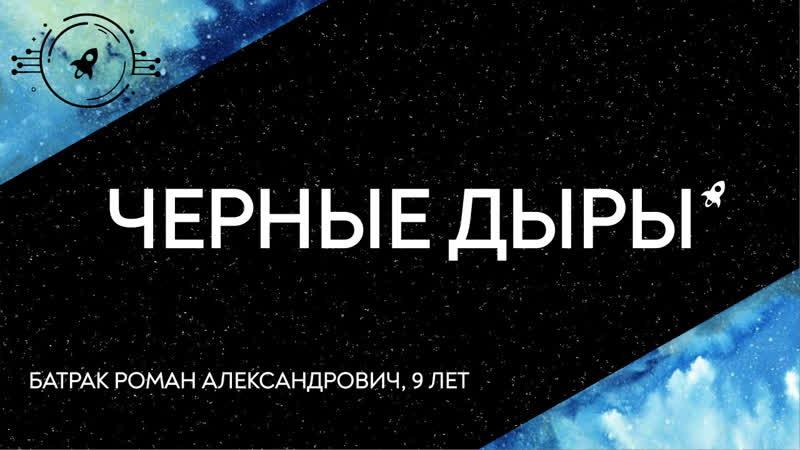 Черные дыры Батрак Роман 9 лет