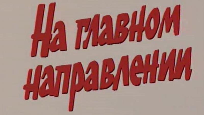 Стратегия Победы Фильм 10 На главном направлении 1984 ТО ЭКРАН