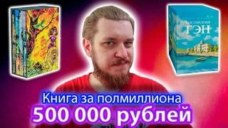 ElfQuest, Босоногий Гэн и Книга за 500 тысяч рублей ► Обзор интересных Краудфандинг проектов