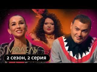 МОДЕЛЬ XL РОССИЯ   2 СЕЗОН, 2 ВЫПУСК   КАСТИНГ