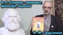 В Я Ельмеев философ экономист социолог И М Герасимов